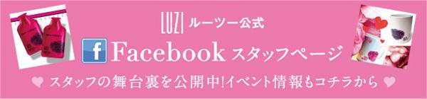 LUZIFacebookスタッフページ