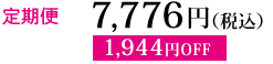 定期便 7,200円(税抜)