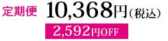 定期便 9,600円(税抜)