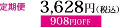 定期便 5,200円(税抜)