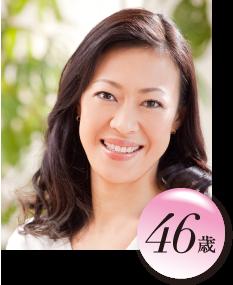 塚本尚子 46歳