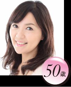 千村裕子 50歳