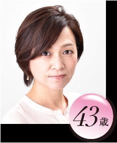 竹本雅美 43歳