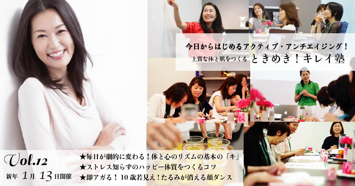 キレイ塾バナーChika日にちテーマ入りfb広告用