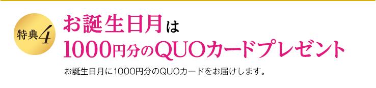 特典4 お誕生日月はさらに500円分のQUOカードをお届けします