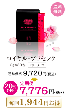 ロイヤル・プラセンタ 通常価格9,000円→定期便7,200円