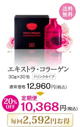 エキストラ・コラーゲン 通常価格12,000円→定期便9,600円