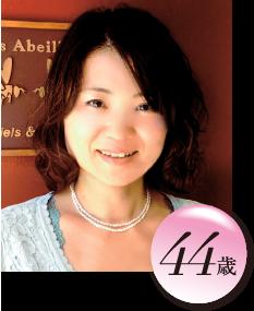 金城佳子 44歳