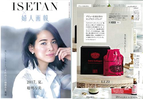 201706婦人画報表紙